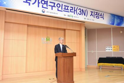 [재료연구소 포토] 국가연구인프라 (3N) 지정식 개최 2019-12-11