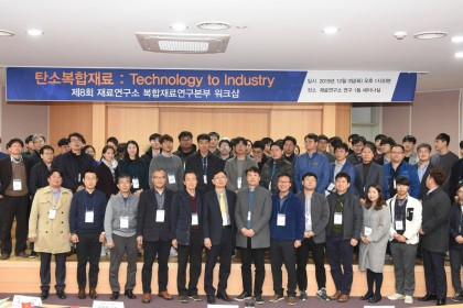 [재료연구소 포토] 복합재료워크샵 개최 2019-12-02