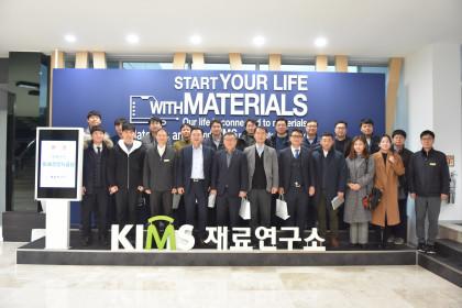 [재료연구소 포토] 창원 산단 미래경영자 클럽 내방 2019-11-28
