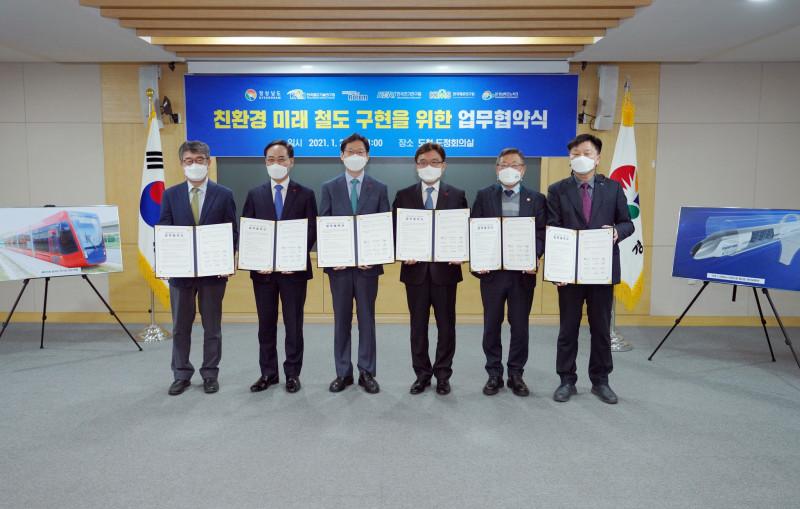 [한국재료연구원] 친환경 미래철도 구현을 위한 업무협약식 2021-01-20