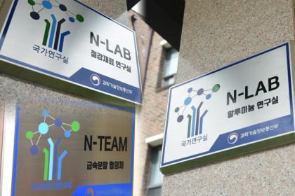 [재료연구소] 국가연구실 현판식 2020-08-28