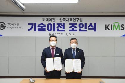 [한국재료연구원] 재료연 에어젠 기술이전조인식 2021-01-05