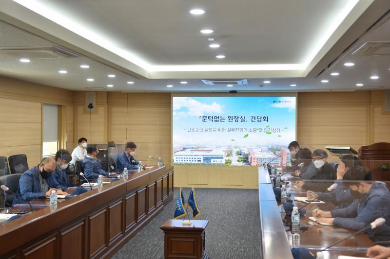 [한국재료연구원] KIMS 탄소중립보안관 간담회 2021-04-28