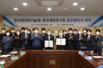 [한국재료연구원] 재료연-한국세라믹기술원 업무협약식 2021-03-29