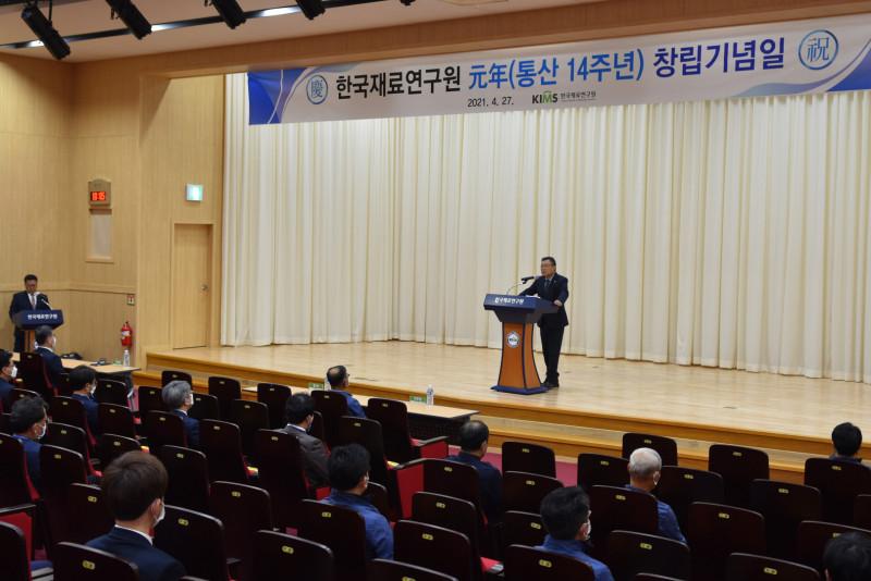 [한국재료연구원] 창립기념식 2021-04-23