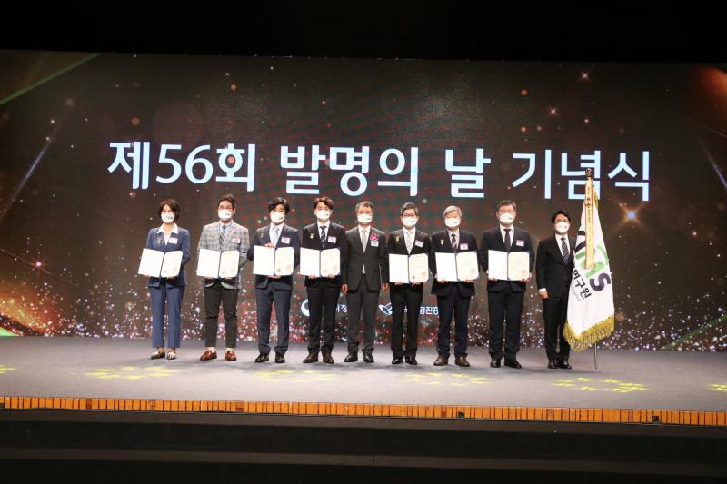 [한국재료연구원] 제56회 발명의 날 기념식 대통령 표창 수상