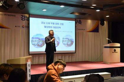 [재료연구소 포토] 경남과학기술인정책포럼 개최 2019-12-13