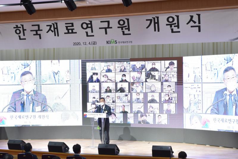 [한국재료연구원] 한국재료연구원 개원식 2020-12-04