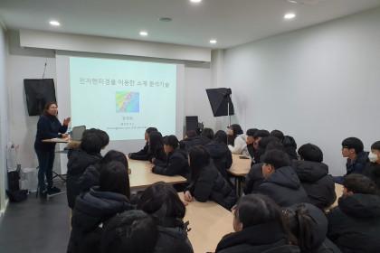 [재료연구소 포토] 칠원중학교 진로체험 및 견학 2019-12-11