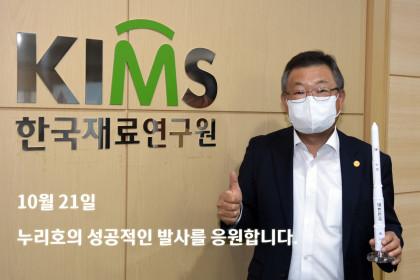 [한국재료연구원] 10월 21일 누리호 성공발사 응원 2021-10-20