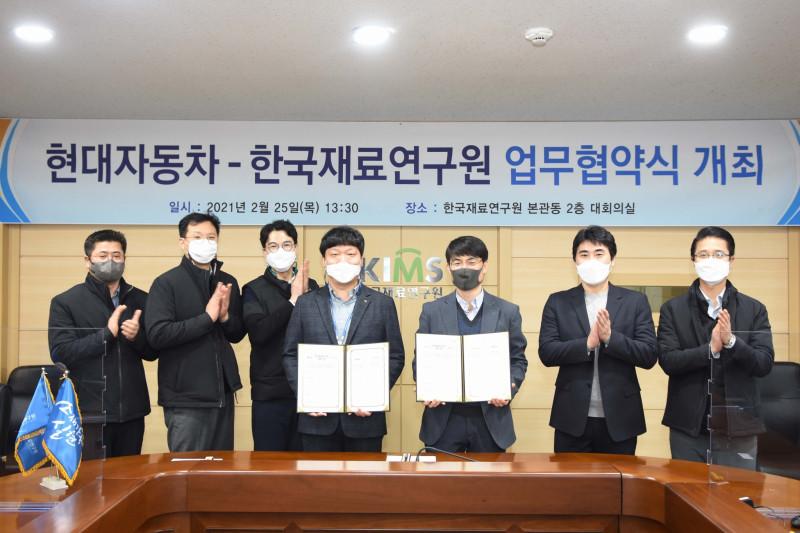 [한국재료연구원] 한국재료연구원 - 현대자동차 업무협약식 2021-02-25