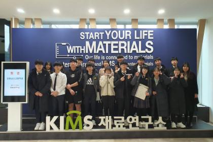 [재료연구소 포토] 남산고등학교 진로체험 및 견학 2019-11-27