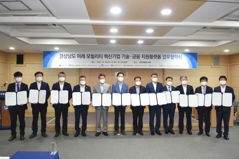 [한국재료연구원] 경남 미래 모빌리티 기업 지원 업무 협약식 2021-06-19