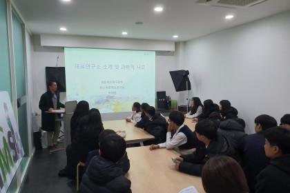 [재료연구소 포토] 봉곡중학교 진로체험 및 견학 2019-12-03