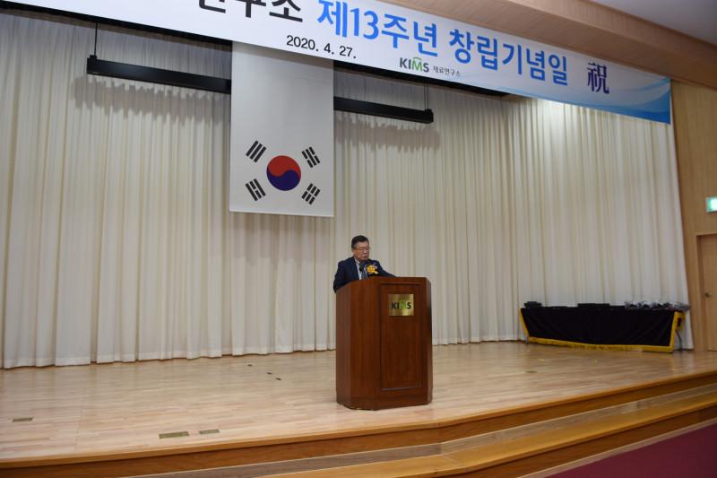 [재료연구소] 제13주년 창립기념식(온라인 중계) 2020-04-24