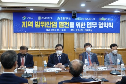 [재료연구소] 지역 방위산업 발전을 위한 업무협약식 2020-10-15