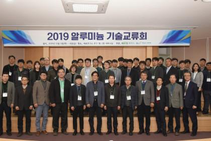 [재료연구소 포토] 알루미늄 기술 교류회 개최 2019-12-05