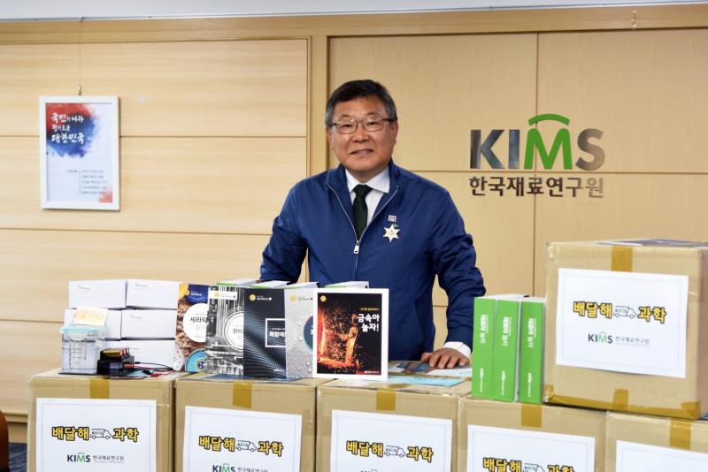 [한국재료연구원] 배달해 과학 프로그램 2021-04-28