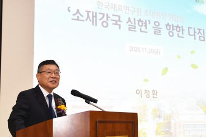 [한국재료연구원] 한국재료연구원 출범 및 초대원장 취임식(온라인) 2020-11-20