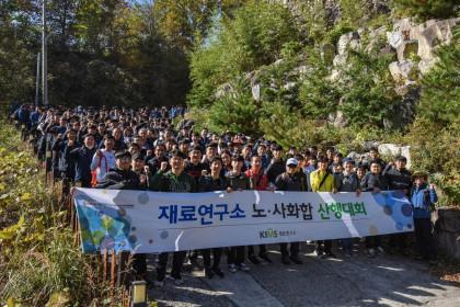 [재료연구소 포토] 노사화합 산행대회 개최 2019-11-01