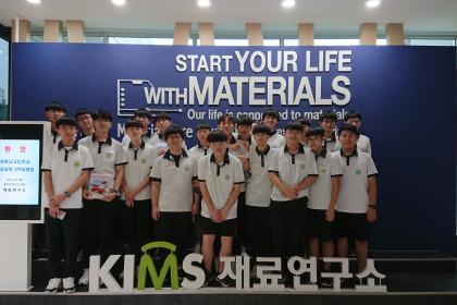 2019-08-06 창원남고등학교 진로체험&견학