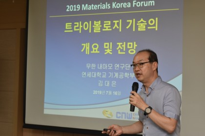 2019-07-18 Materials Korea 포럼 개최