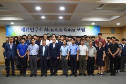 2019-08-20 Materials Korea 포럼 개최