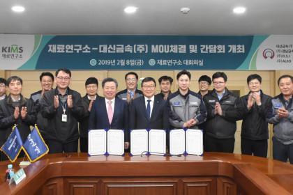 재료연_대신금속(주) MOU 체결 2019-02-08