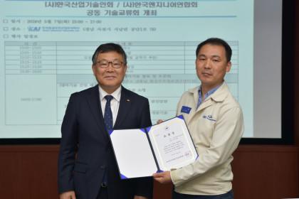 2019-05-07 산기회-엔지니어연합회 공동 기술교류회