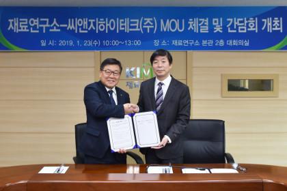 씨앤지하이테크-재료연 MOU 2019-01-23