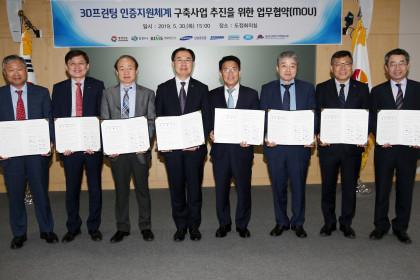 2019-05-30 조선부품 등 3D프린팅 인증지원체계 구축 업무협약식