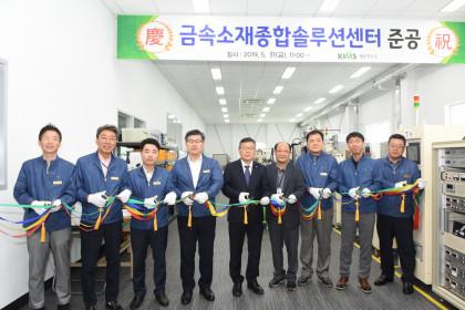 2019-05-31 금속소재종합송루션센터 DLC표면처리 설비 증축