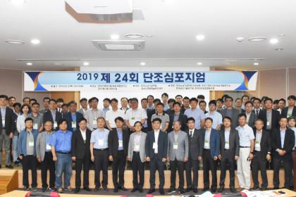 2019-06-31 제24회 단조심포지움 개최