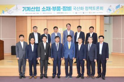 2019-08-26 소재정책토론회