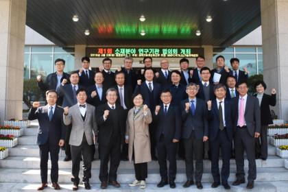 제1회 소재분야 연구기관 협의회 개최 2019-04-02