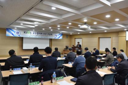 KIMS교수협의회 신년회 개최 2019-01-29