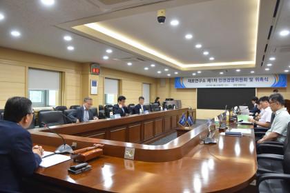 2019-08-23 재료연구소 제1차 인권경영위원회 및 위촉식