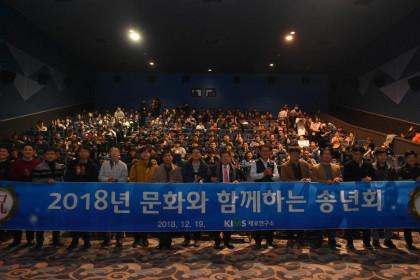 문화와 함께하는 송년회 2018-12-19