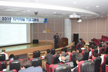 2019-07-04 타이타늄 기술교류회 개최