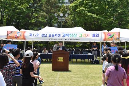 2019-05-11 경남초등학생 과학상상그리기 대회 &과학축제