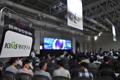 2019-08-30 창원 기업기술지원단 발대식