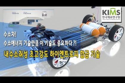 [한국재료연구원] 내수소취성 초고강도 하이엔트로피 합금(자막)