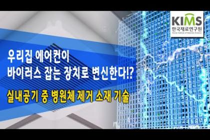 [한국재료연구원] 다중이용시설 공기 중 병원체 제거소재 기술