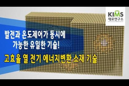 [재료연구소] 고효율 열 전기 에너지변환 소재 기술