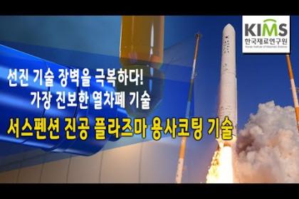 [한국재료연구원] 서스펜션 진공 플라즈마 용사코팅 기술