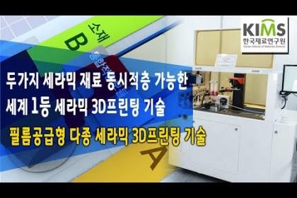 [한국재료연구원] 필름공급형 다종 세라믹 3D프린팅 기술
