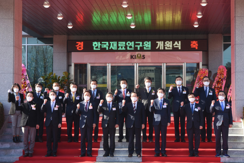 Opening ceremony for KIMS with new status