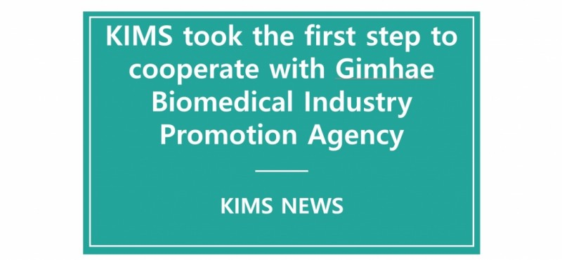 The first step to cooperate with GBIA