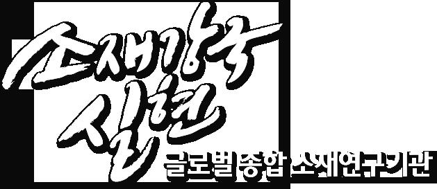 소재강국 실현 - 글로벌 종합 소재연구기관
