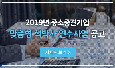 2019년 중소중견기업 맞춤형 석박사 연수사업 공고